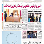 Al-Watan Saudi Arabia Newspaper