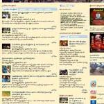Eelanatham Srilanka Tamil Newspaper