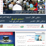 Elkhabar Algeria Newspaper