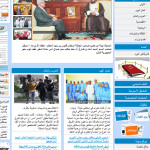 Oman Daily Oman Newspaper