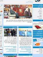 Oman Daily ePaper