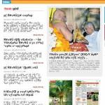 Rivira Sunday Edition Srilanka Sinhala Newspaper