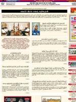 Silumina Srilanka Sinhala Newspaper