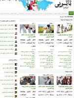 Tatobay_Newspaper_Afghanistan
