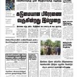 Uthayan Srilanka Tamil Newspaper