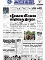 Uthayan-Srilanka-Tamil-Newspaper