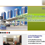 Thansettakij Newspaper Thailand