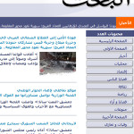 Al Baath Syria Newspaper