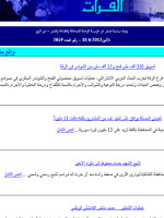 Al Furat Syria Newspaper