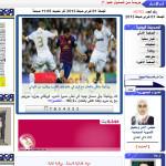 Al Gumhuryah Yemen Newspaper