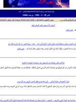 Al Jamahir Syria Newspaper