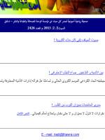 Al Maukef Al Riadi Syria Newspaper