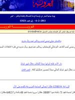 Al Ouruba Syria Newspaper