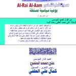 Al Rai Al Aam Yemen Newspaper