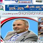 Al Sahwa Yemen Newspaper