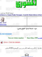 Al Shoura Yemen Newspaper