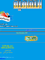Al Thaqafiah Yemen Newspaper