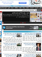 Al Thawrah Yemen Newspaper