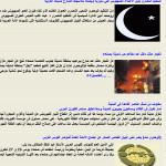 Al Wahdawi Yemen Newspaper