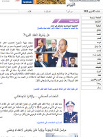 Essahafa Tunisia Newspaper
