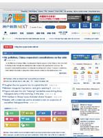 Kobe Shimbun Newspaper Japan