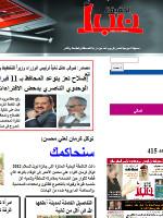 Naba Al Hakekah Yemen Newspaper