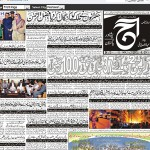 Daily Aaj Newspaper Pakistan