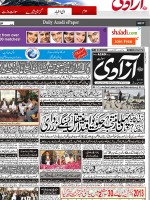 Daily Azadi Swat Newspaper Pakistan