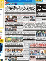 Daily Chand Swat Newspaper Pakistan