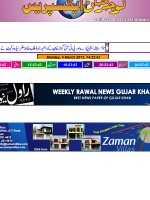 Daily Gujar Khan Express Newspaper Pakistan