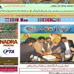 Daily Inqilab International Newspaper Pakistan
