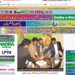 Daily Jaiza International Newspaper Pakistan