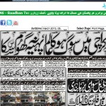 Daily Post International Newspaper Pakistan