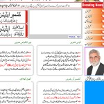 Daily Sadar E Chanar Newspaper Pakistan