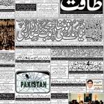 Daily Taqat Newspaper Pakistan