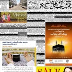 Express Daily Newspaper Pakistan