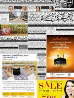 Express Daily Newspaper Pakistan