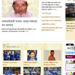 Samakal Bangladesh Newspaper