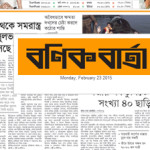 Daily Bir Chattagram Mancha Bangladesh Newspaper