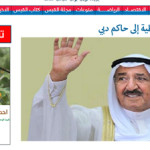 Al-Qabas Kuwait Newspaper