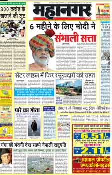 Jaipur Mahanagar Times Hindi Epapers