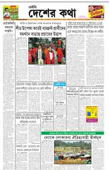 Bengali Newspapers and Bengali News Sites page 5