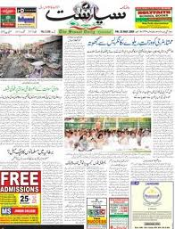 siasat paper in english