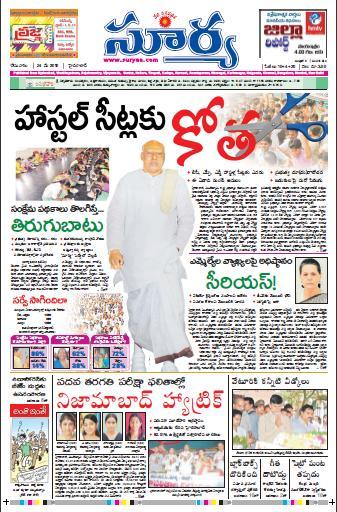 Epaper Eenadu ananthapur Edition August 2019