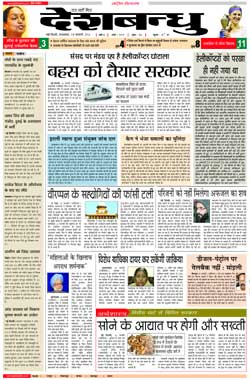 Deshbandhu epaper - online newspaper Hindi Epapers