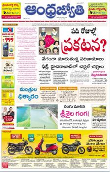 Epaper Eenadu , Eenadu Telugu epaper, Andhra Pradesh epaper