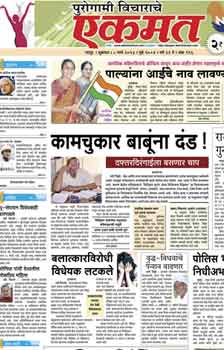 lokmat news marathi india
