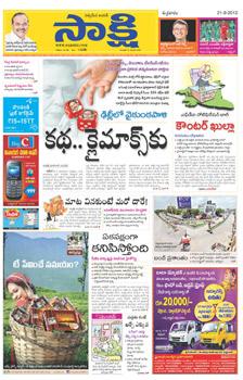 Epaper Sakshi , Sakshi Telugu epaper, Andhra Pradesh epaper