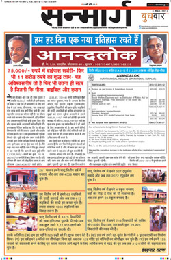 Sanmarg Hindi Epapers