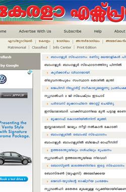 malayala manorama news paper in malayalam language pdf